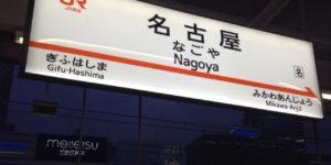 名古屋 出張 菓子博